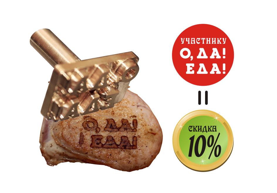 Клеймо для выжигания в ГРАФИК-С.РФ