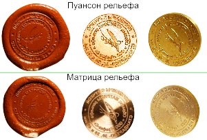 Образцы матрицы и пуансон рельефов на металлической печати