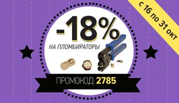 Скидка 18% на пломбираторы