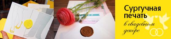 Сургучная печать в свадебном декоре